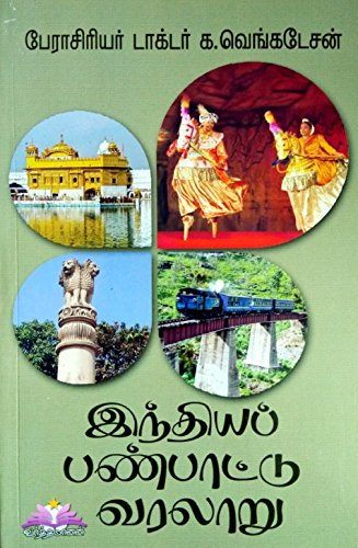 Cultural History of India in TAMIL - இந்தியப் பண்பாட்டு வரலாறு - Important Book for TNPSC, UPSC, Civil Services and other Competitive Exams