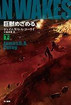 表紙: 巨獣めざめる (下) | ジェイムズ S A コーリィ