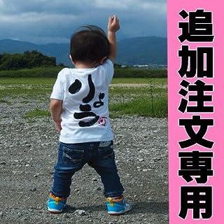 名前入りTシャツ【追加注文専用】☆2カラーからお選びください