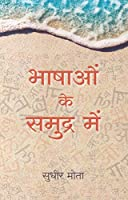 In the sea of languages (Hindi) Paperback - 1 January 2019