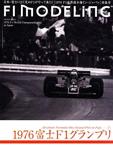 F1モデリング 1976 F1世界選手権イン・ジャパン特集号 (F1 MODELiNG)