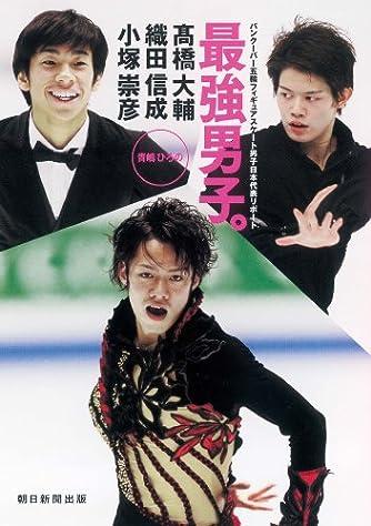 バンクーバー五輪フィギュアスケート男子日本代表リポート 最強男子。 高橋大輔 織田信成 小塚崇彦