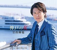 岩出和也「愛が下手なジゴロ」のジャケット画像