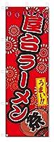 のぼり旗 屋台ラーメン (W600×H1800)屋台・祭り