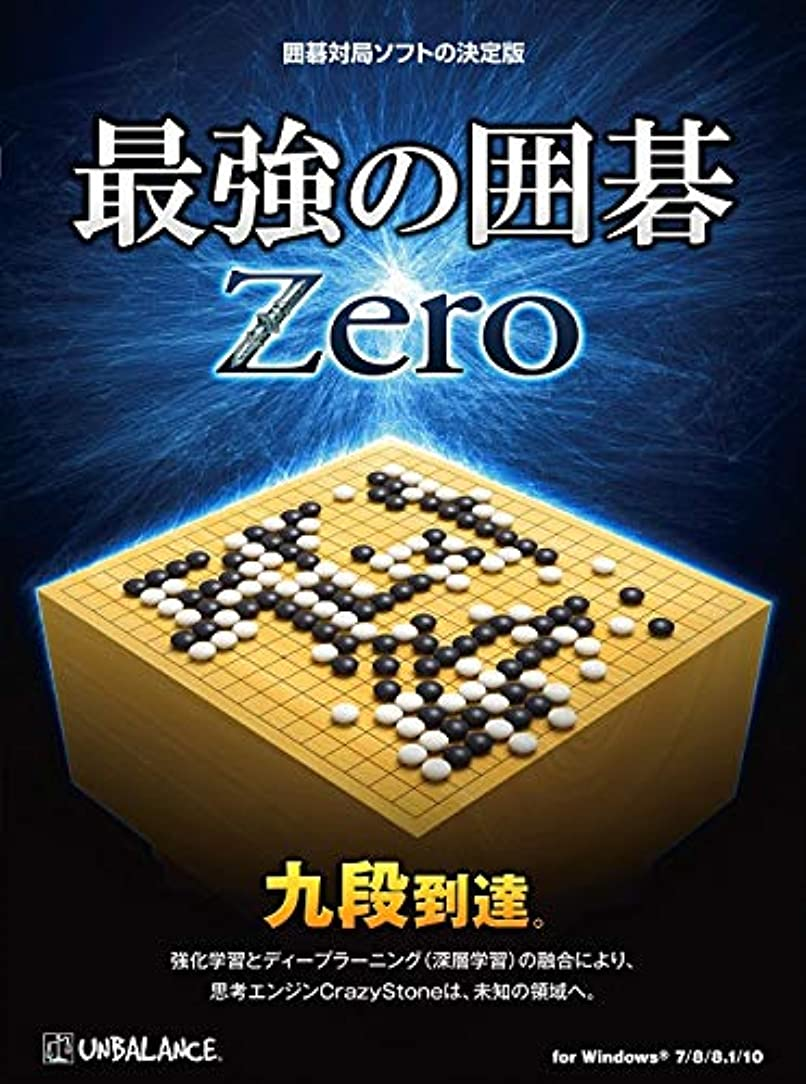 不実住むを通して最強の囲碁 Zero