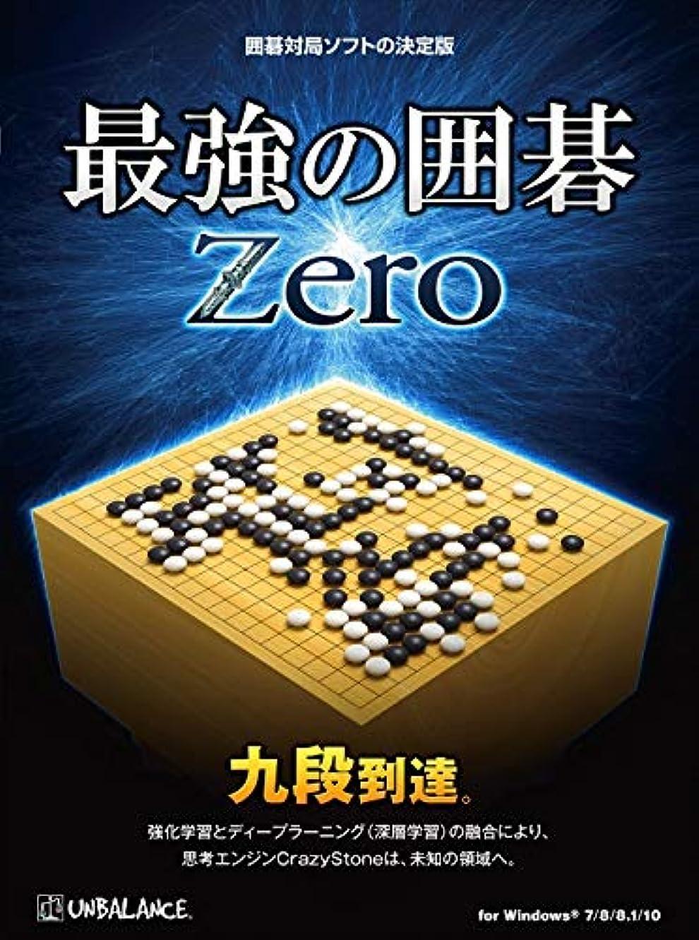 後方サバント憤る最強の囲碁 Zero