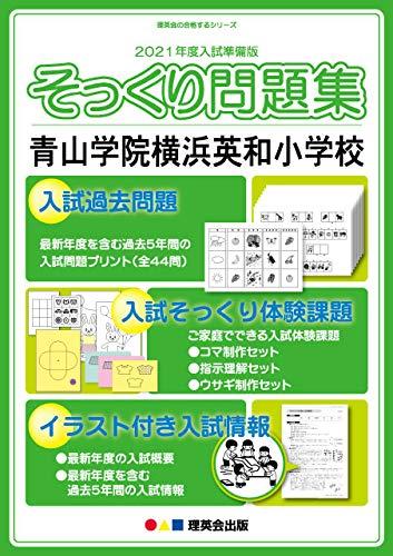 (2021年度入試準備版 そっくり問題集)青山学院横浜英和小学校