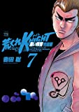 荒くれKNIGHT 黒い残響完結編 7 (ヤングチャンピオン・コミックス)