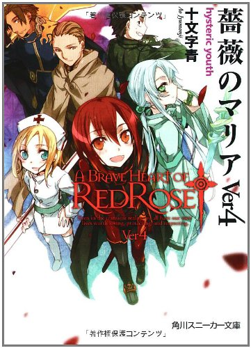 薔薇のマリア Ver4    hysteric youth (角川スニーカー文庫)