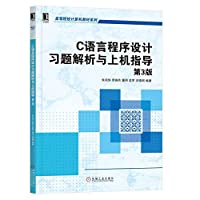 C language programming and analytical exercises on the machine guidance (3rd Edition)(Chinese Edition)