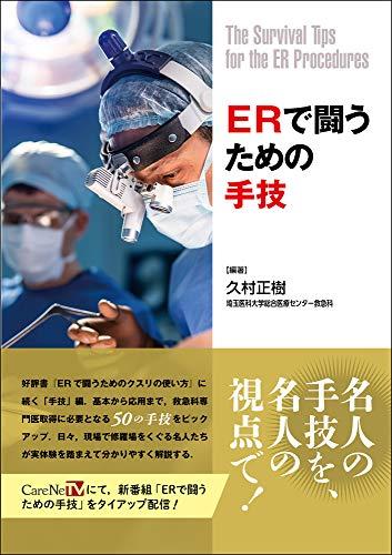 Mirror PDF: ERで闘うための手技