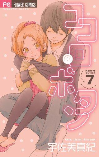 ココロ・ボタン 7 (Betsucomiフラワーコミックス)