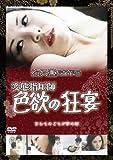 変体指圧師 色欲の狂宴 [DVD] image