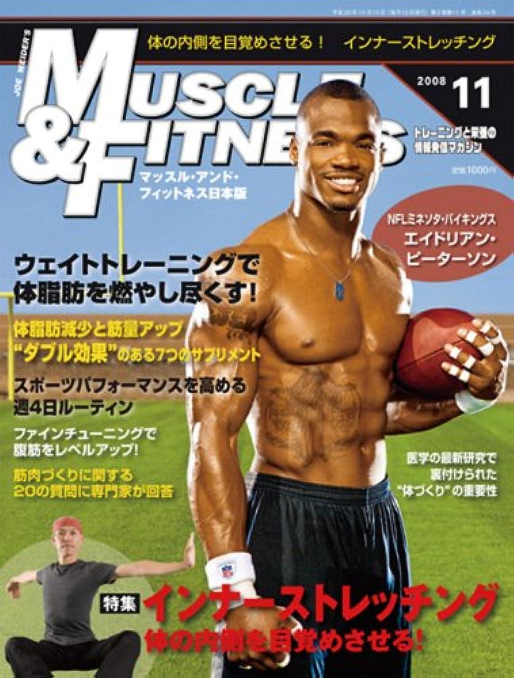 トランジスタ気絶させる悪党『マッスル?アンド?フィットネス日本版』2008年11月号