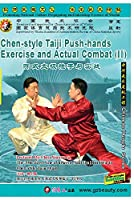Chen-style Taiji Push-hands Exercise and Actual Combat 2