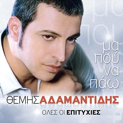 Themis Adamantidis