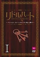 リドルハートI ~ペンション・ストーンマウンテン殺人事件~ [DVD]