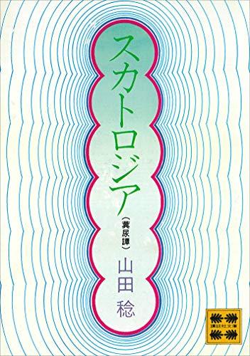 スカトロジア(糞尿譚) (講談社文庫)