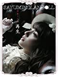 SAYUMINGLANDOLL~再生~[Blu-ray/ブルーレイ]