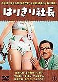 はりきり社長<東宝DVD名作セレクション>[DVD]