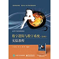Digital logic and digital system (Version 5) Experimental Course(Chinese Edition)