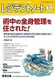 レジデントノート 2021年10月号 Vol.23 No.10 術中の全身管理を任された!