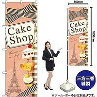 のぼり屋工房 のぼり 21252 Cake Shop イラスト