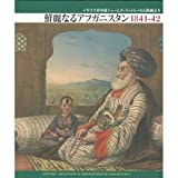 鮮麗なるアフガニスタン1841-42―イギリス軍中尉ジェームズ・ラットレーの石版画より (Studia Culturae Islamicae―MEIS Seris (No.85))