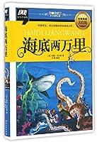 海底两万里(险象环生、惊心动魄的奇妙海底之旅)