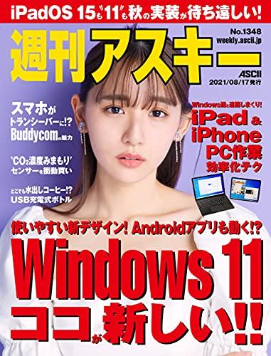週刊アスキーNo.1348(2021年8月17日発行) [雑誌]