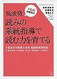 筑波発 読みの系統指導で読む力を育てる (初等教育学の構築を目指して)