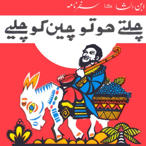 Chaltay Ho To Cheen Ko Chaleay audiobook cover art