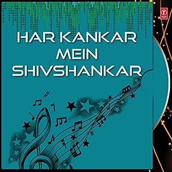 Har Kankar Mein Shivshankar