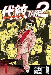 代紋<エンブレム>TAKE2(1) (ヤングマガジンコミックス)