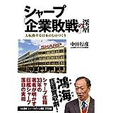 シャープ「企業敗戦」の深層 大転換する日本のものづくり