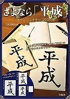 さよなら「平成」 ステーショナリーBOOK (バラエティ)