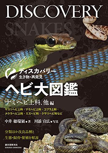 ヘビ大図鑑 ナミヘビ上科、他編:分類ほか改良品種と生態・飼育・繁殖を解説 (ディスカバリー 生き物・再発見)