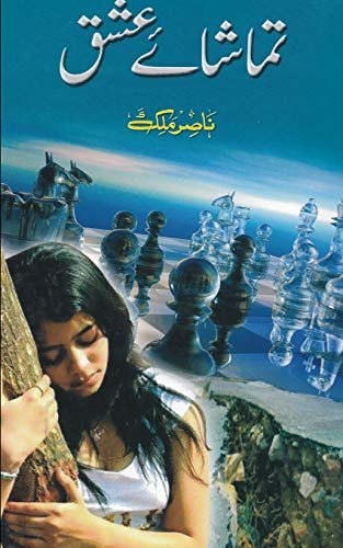 Tamasha-e-Ishq: A social and romantic Urdu novel