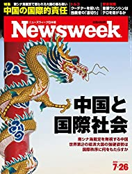 中国と国際社会