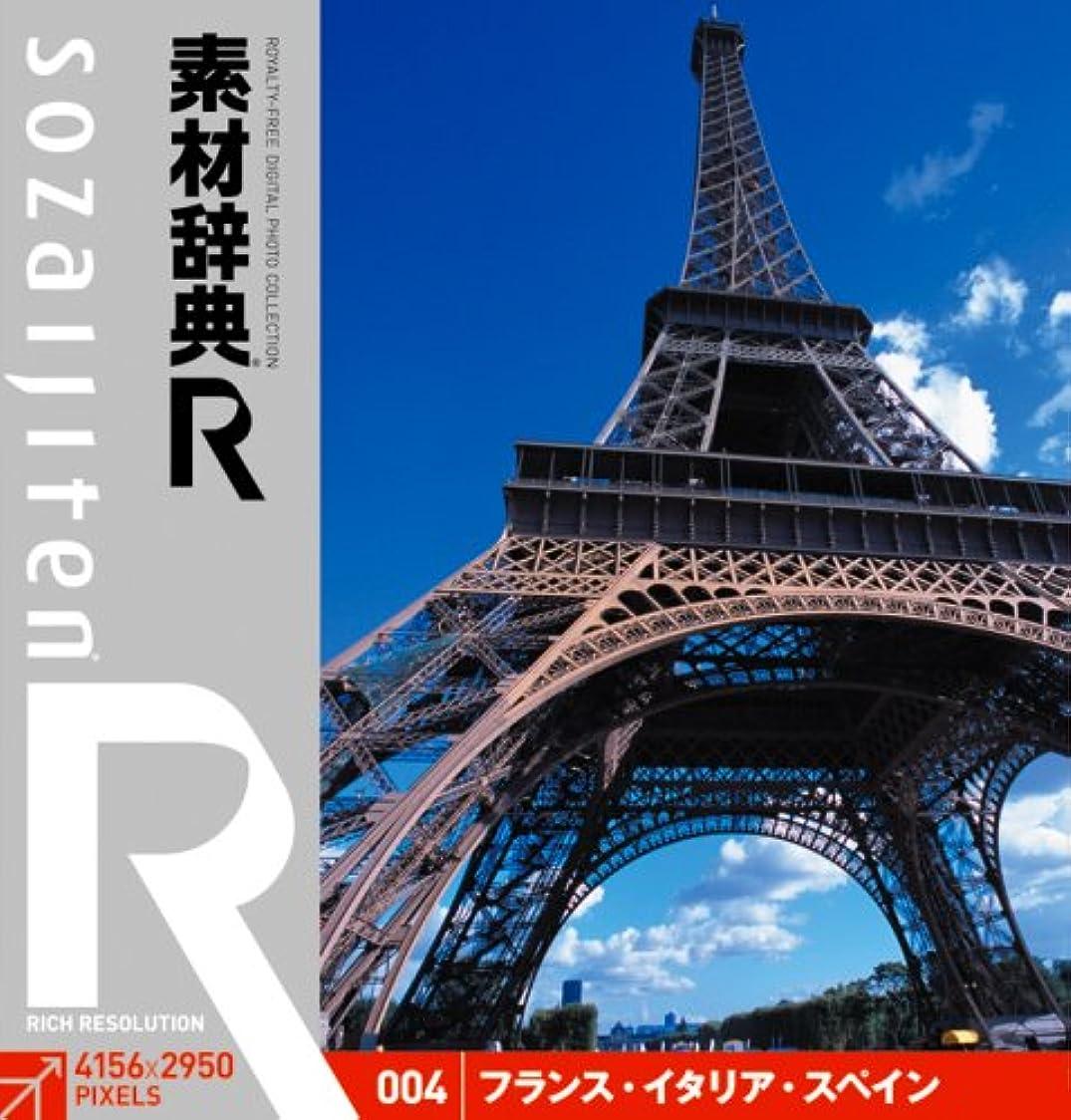 顎特別な転用素材辞典[R(アール)] 004 フランス?イタリア?スペイン
