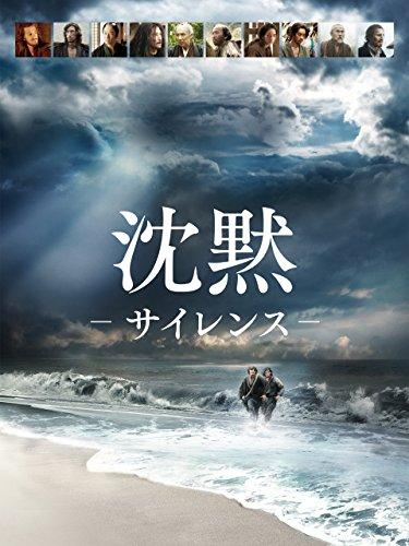 沈黙 -サイレンス-(字幕版)