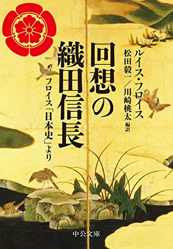 回想の織田信長-フロイス「日本史」より (中公文庫 フ 16-1)