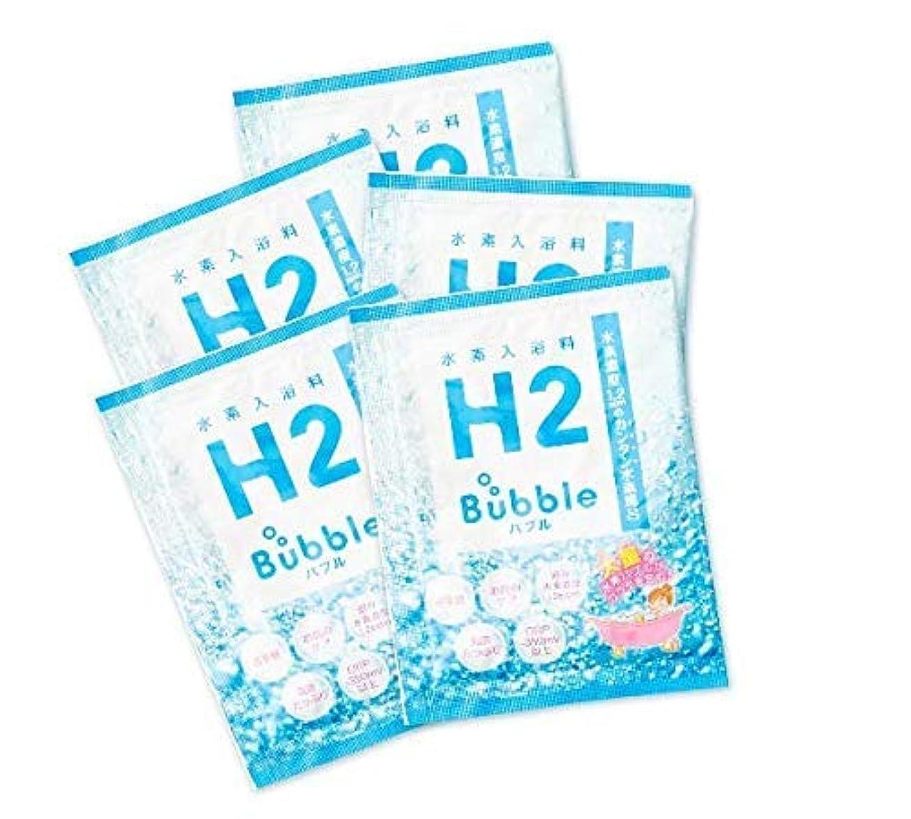 揃える資産飲食店H2バブル 水素入浴剤 (25g×5包)