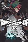 戦隊大失格(3) (講談社コミックス)