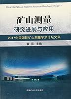 蠡测集——中国文学与文化的大时段研究(中央文史研究馆馆员文丛)