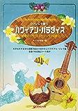ウクレレでうたう ハワイアン・パラダイス~魅惑のフラ・ミュージック50曲