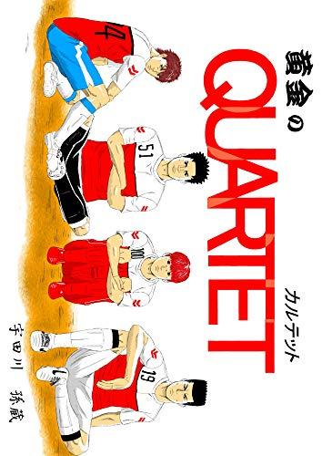 NO.18常聖高校サッカー部監督 黄金のカルテット