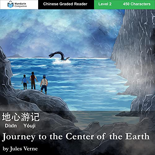 Journey to the Center of the Earth: Mandarin Companion Graded Readers Level 2 (Chinese Edition) cover art