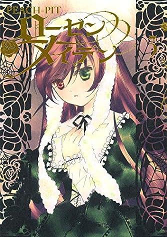 ローゼンメイデン 3 (ヤングジャンプコミックス)