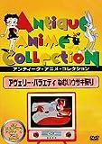 アヴェリー・バラエティ ねむいウサギ狩り[DVD]